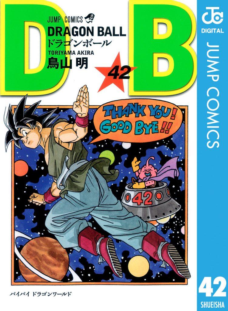 龙珠日文原版漫画封面