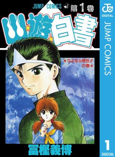 幽游白书日语日文原版漫画封面