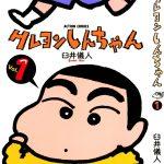蜡笔小新 日文原版漫画