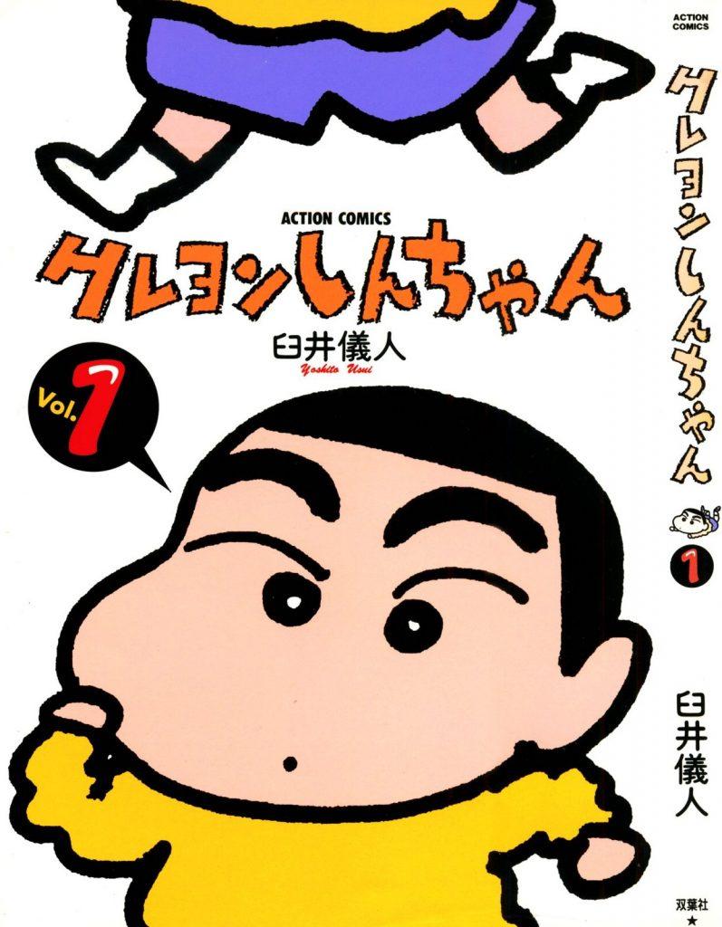 蜡笔小新日语日文原版漫画封面