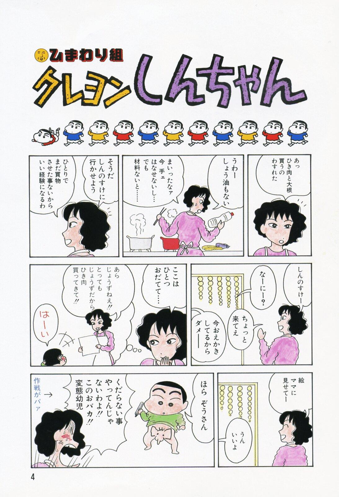 适合日语初学者的日文原版漫画集-样张-2