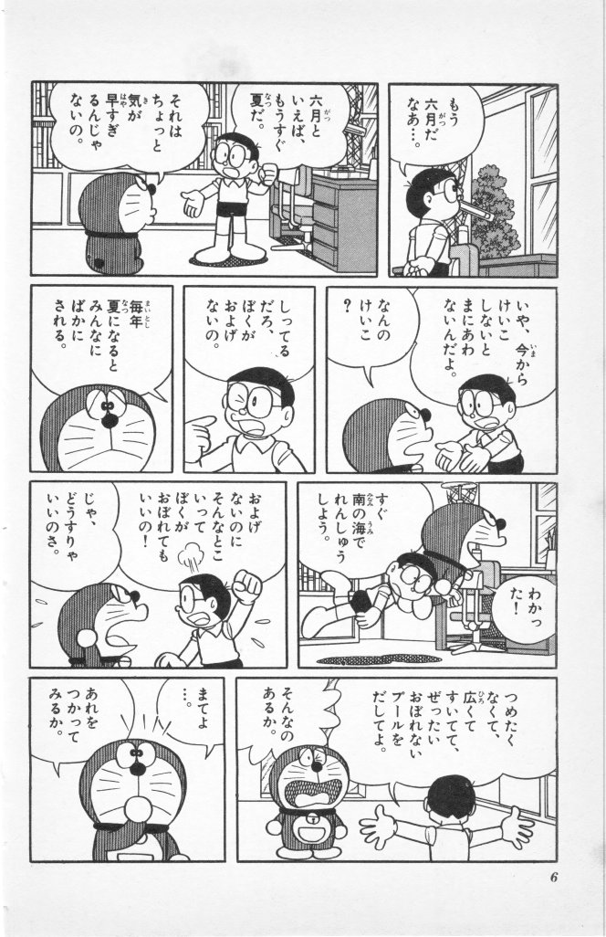 哆啦A梦-样张-1
