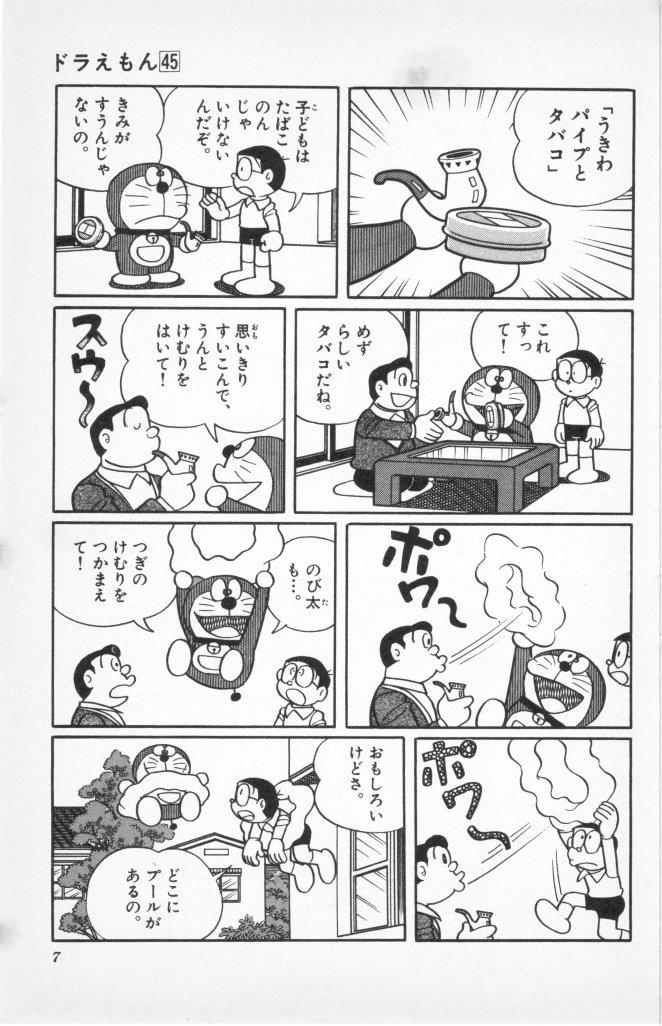 哆啦A梦-样张-2