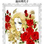 凡尔赛玫瑰日文原版漫画