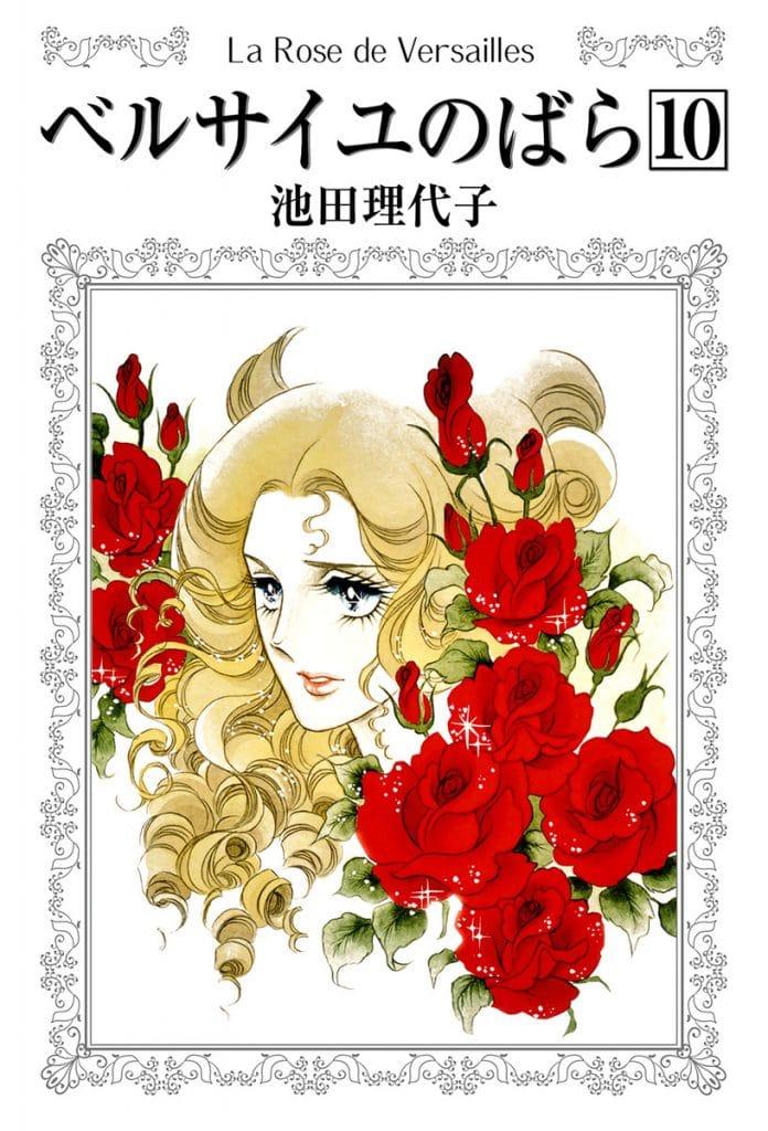 凡尔赛玫瑰封面