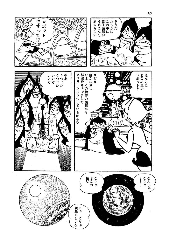 铁臂阿童木-样张-0