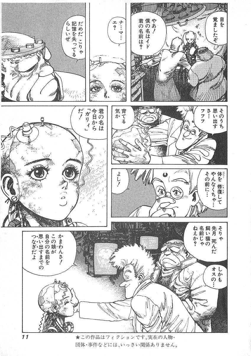 铳梦 GUNNM-样张-0