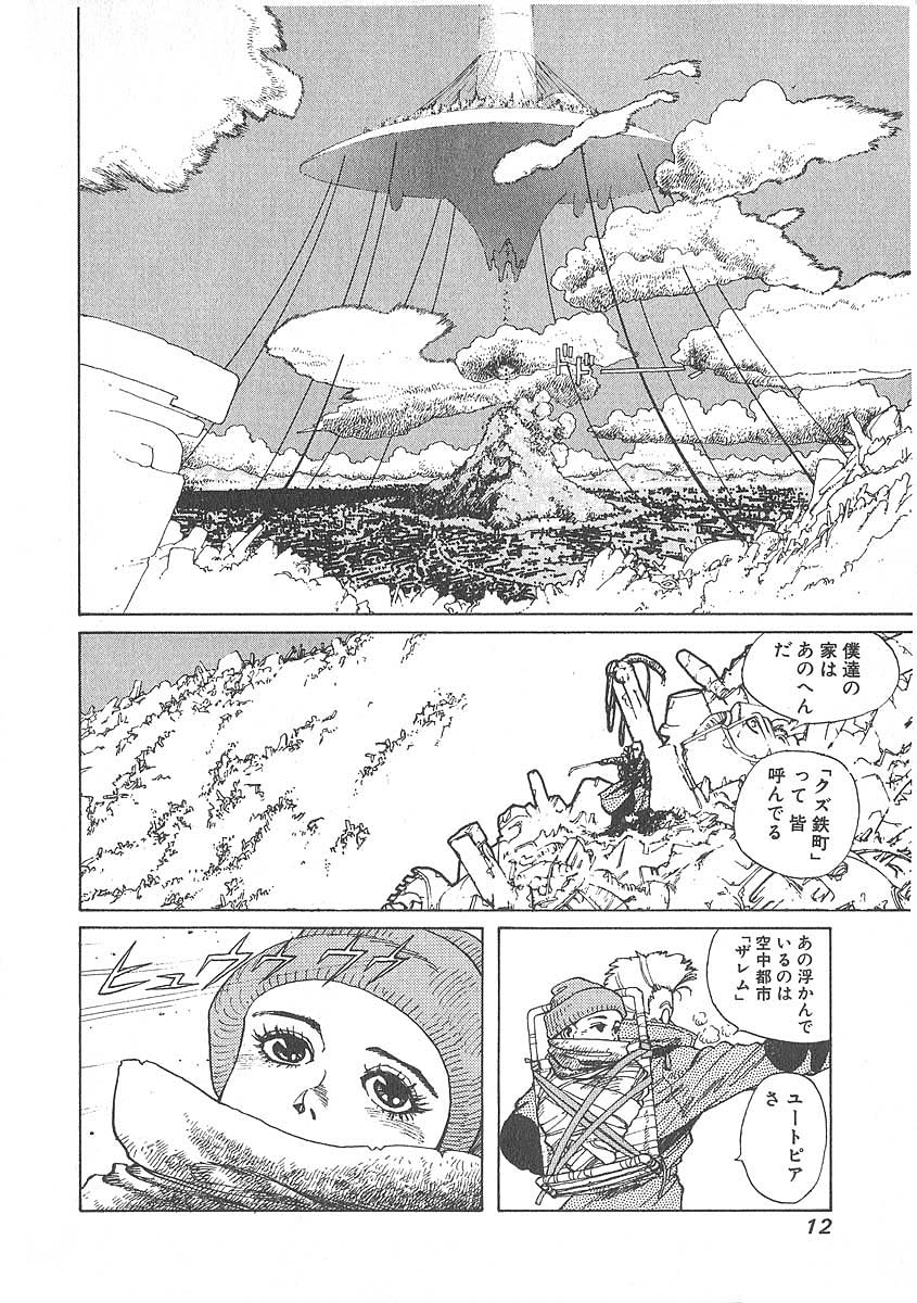 铳梦 GUNNM-样张-1