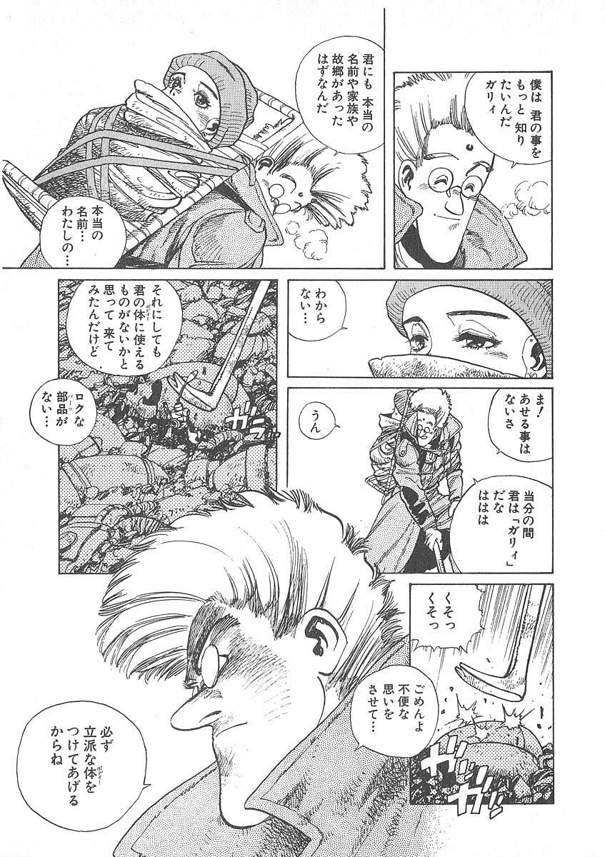 铳梦 GUNNM-样张-2