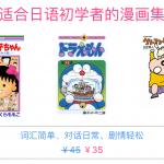 适合日语初学者的日文原版漫画集