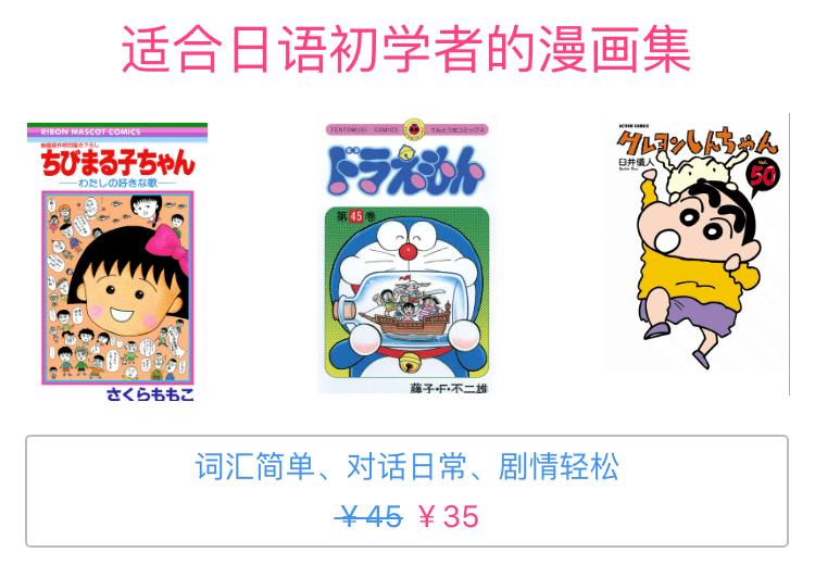 初学者漫画集