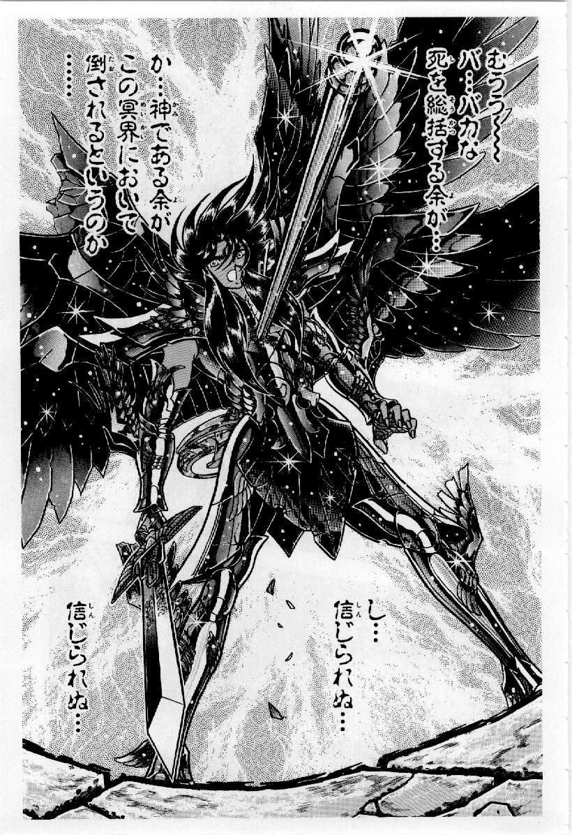 圣斗士星矢-样张-2