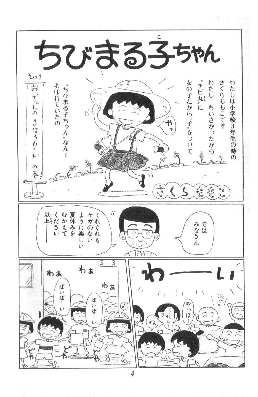 适合日语初学者的日文原版漫画集-样张-0