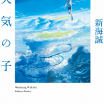 新海诚《天气之子》日文原版小说
