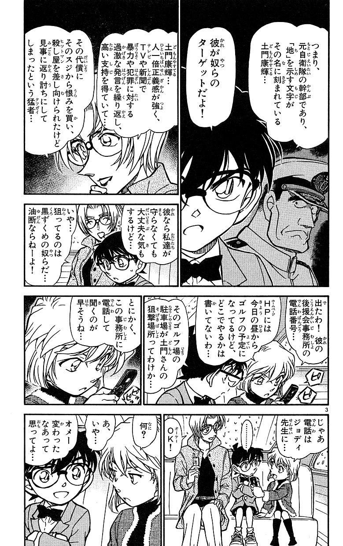 名侦探柯南-样张-1