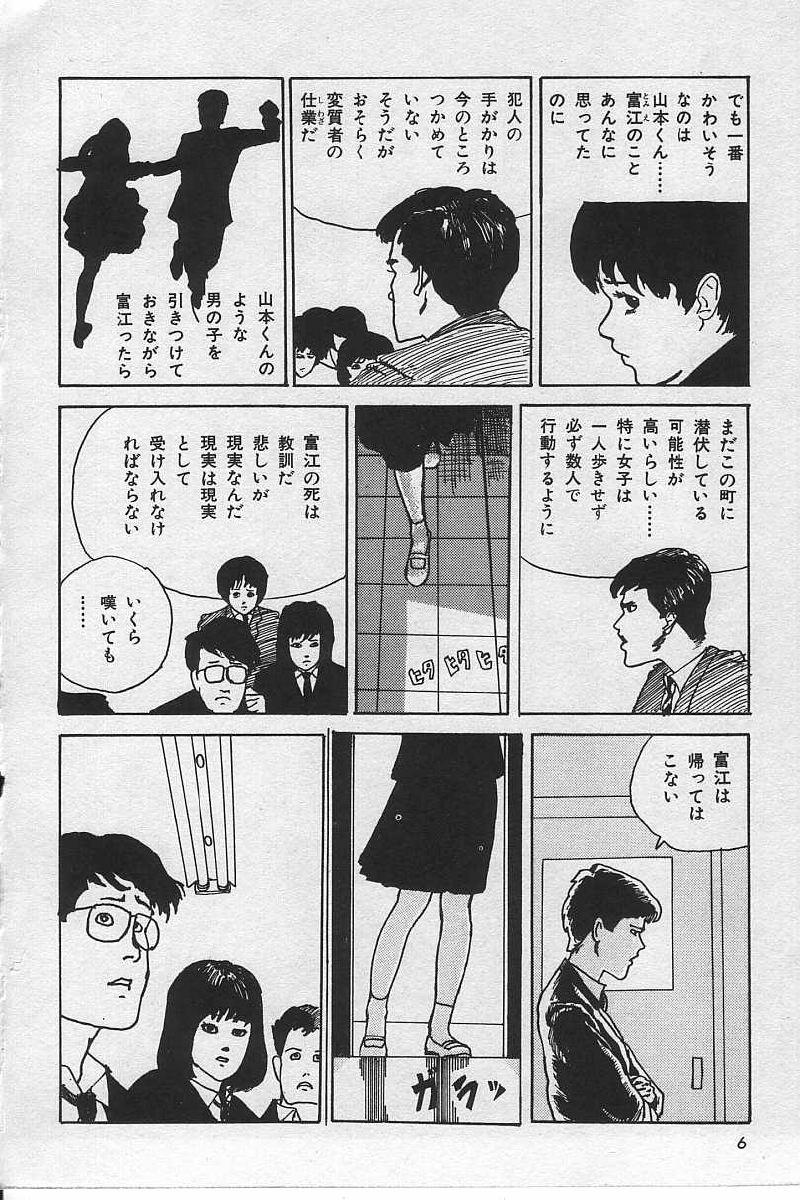 恐怖漫画合集-样张-0
