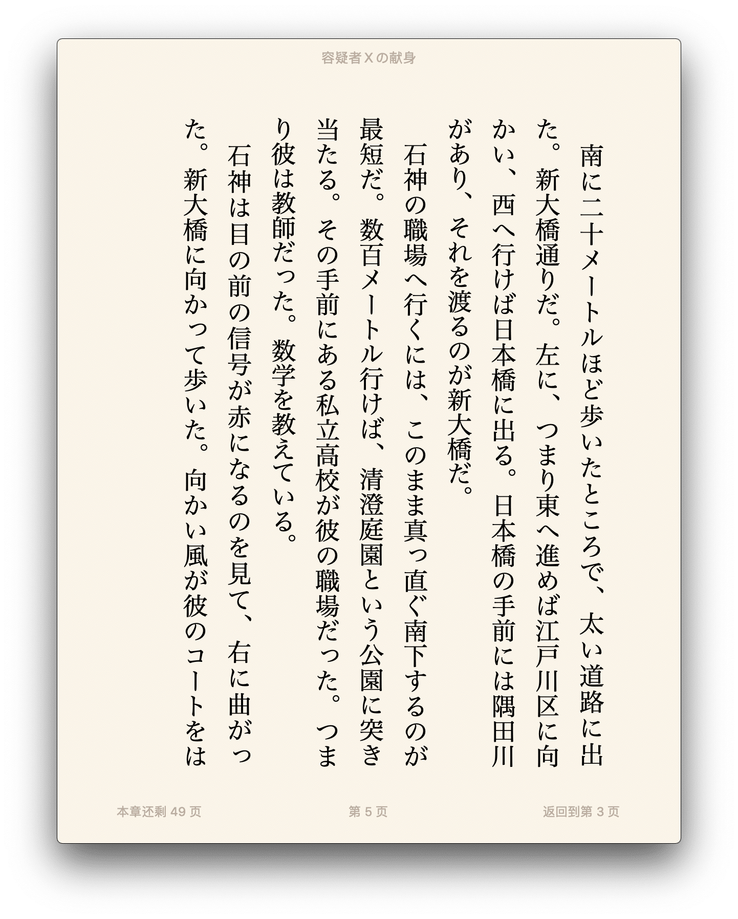 东野圭吾推理小说合集-样张-1