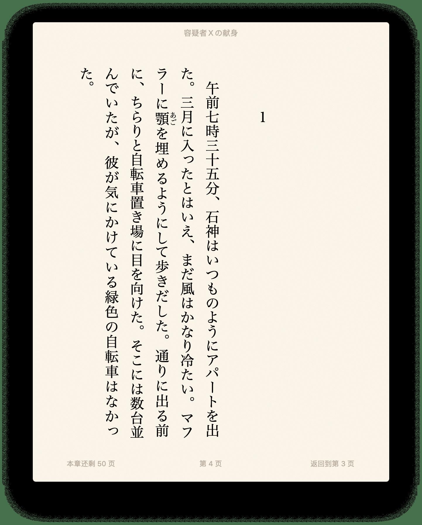 东野圭吾推理小说合集-样张-0