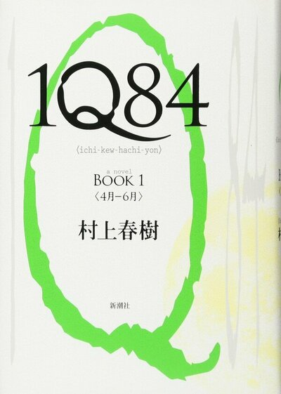 村上春树-1Q84-日文原版小说
