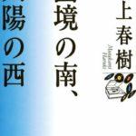 国境以南太阳以西 日文原版小说