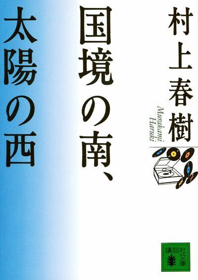 国境以南太阳以西-日文原版小说