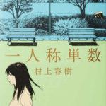 村上春树《一人称单数》日文原版小说