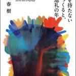 没有色彩的多崎作和他的巡礼之年日文原版小说