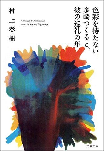 没有色彩的多崎作和他的巡礼之年-日文原版小说-封面