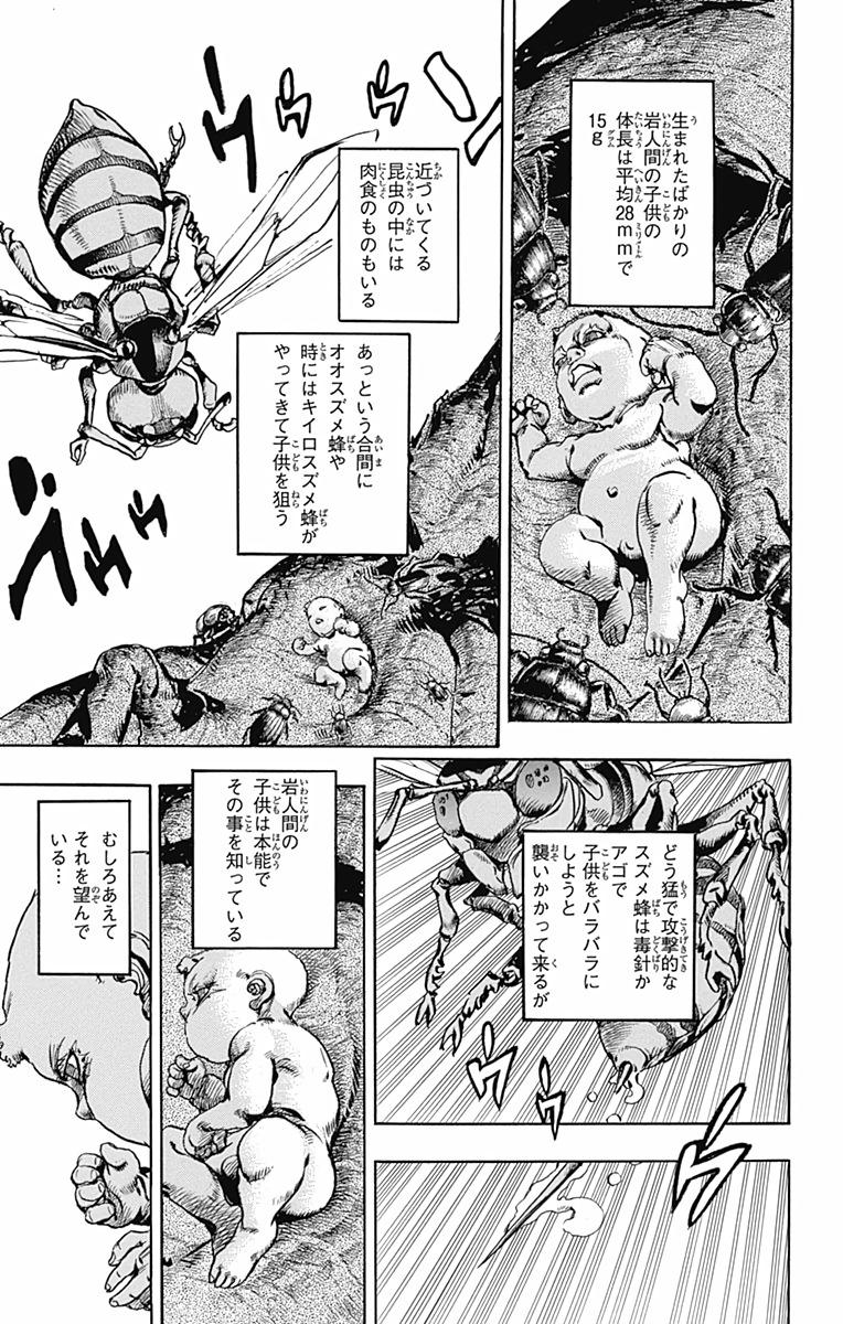 ジョジョの奇妙な冒険 Part8 ジョジョリオン-样张-1