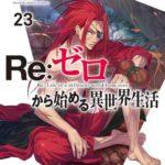 Re:从零开始的异世界生活 日文原版小说