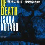 死神的精度日文原版小说