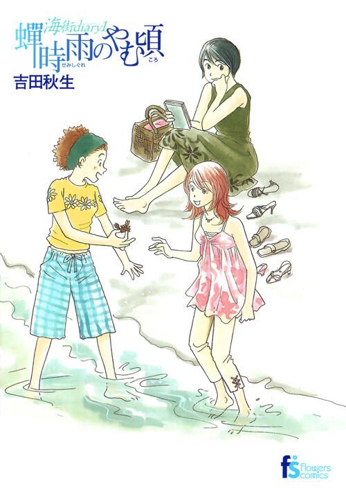 海街日记日文原版漫画