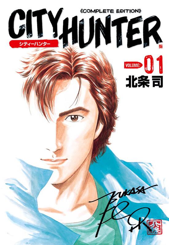 城市猎人日文原版漫画