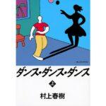 舞!舞!舞!日文原版小说