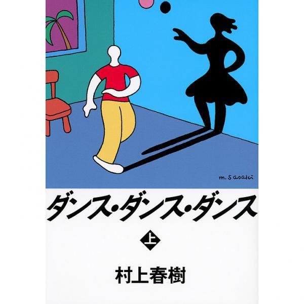 舞舞舞日文原版小说