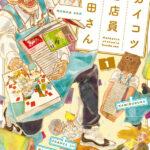 书店里的骷髅店员本田 日文原版漫画