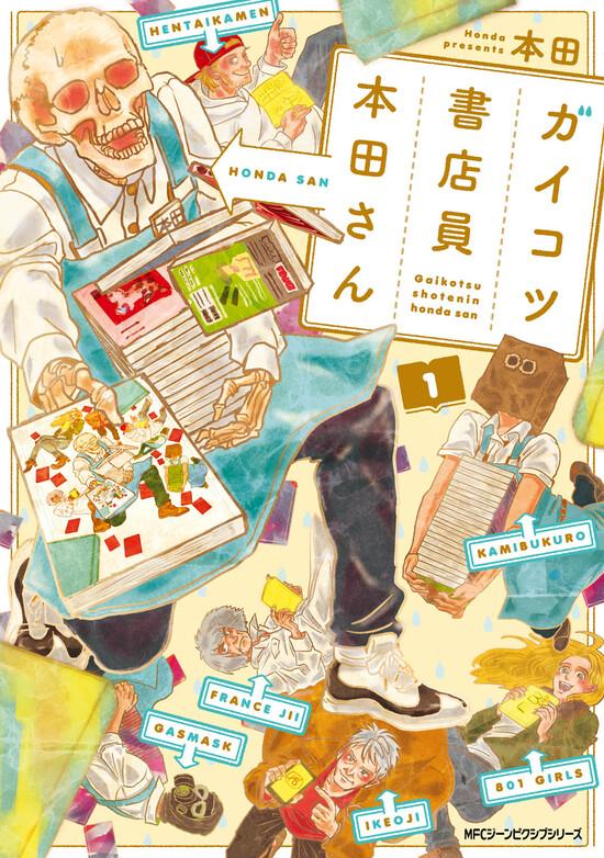 书店里的骷髅店员本田日文原版漫画