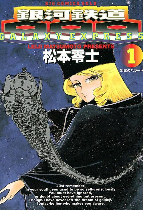 银河铁道999日文原版漫画