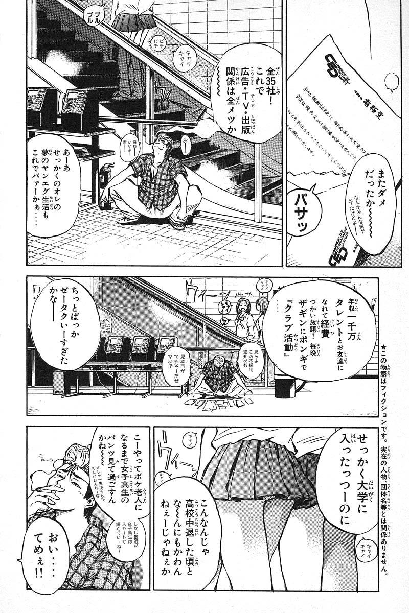 麻辣教师GTO-样张-0