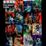 机动战士高达THE ORIGIN 日文原版漫画