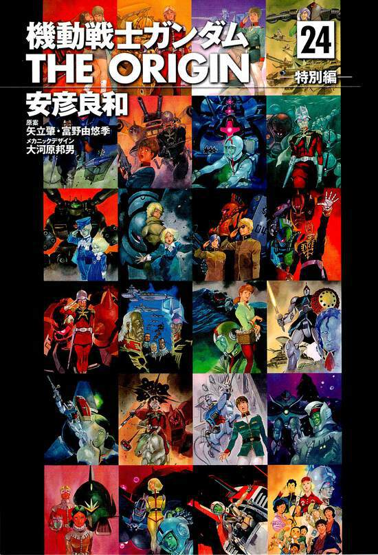 机动战士高达THE ORIGIN日文原版漫画