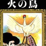 火鸟 日文原版漫画