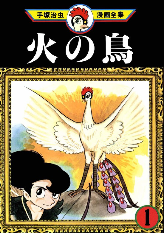 火鸟日文原版漫画