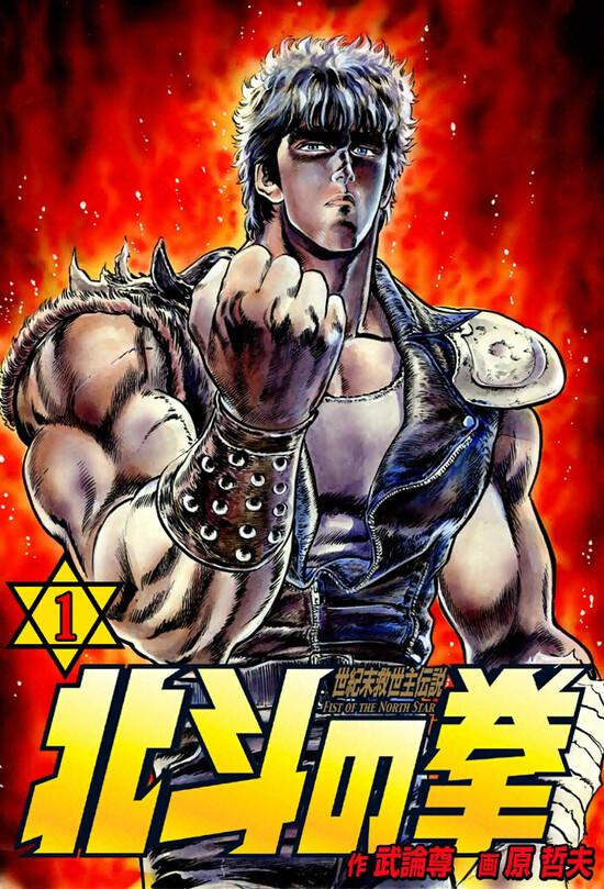 北斗神拳日文原版漫画