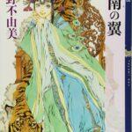 十二国记 日文原版小说