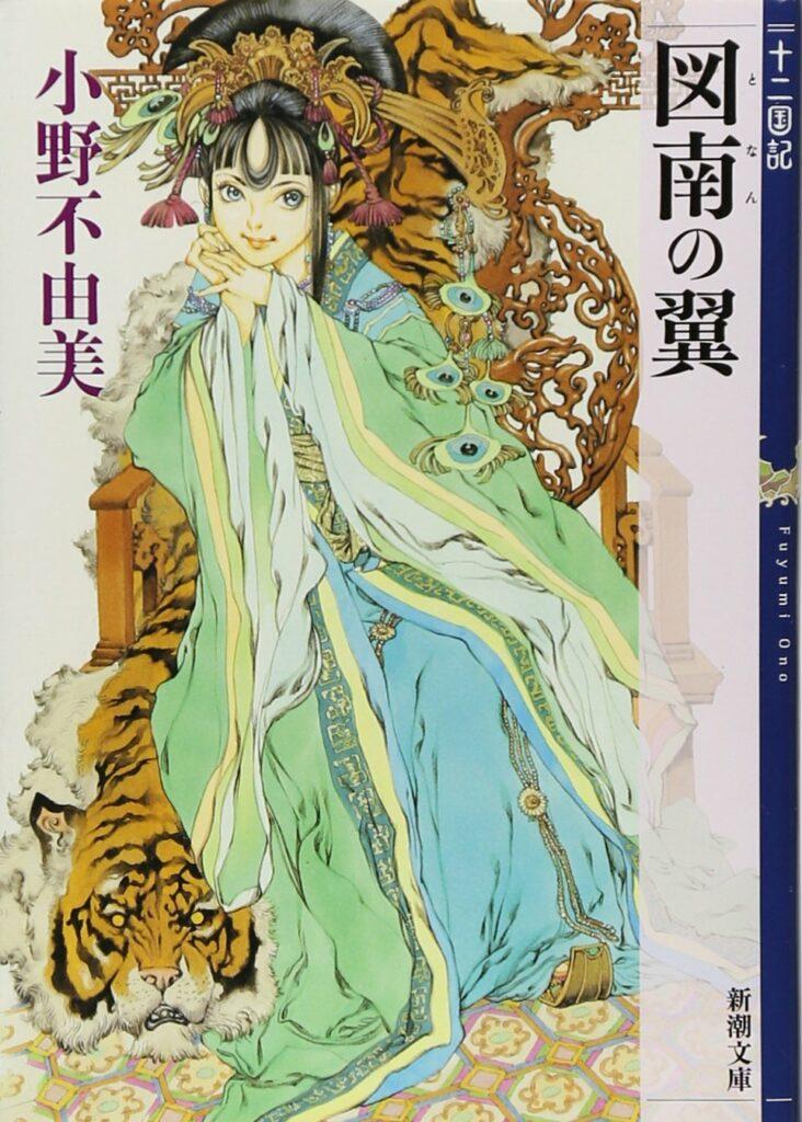 十二国记日文原版小说