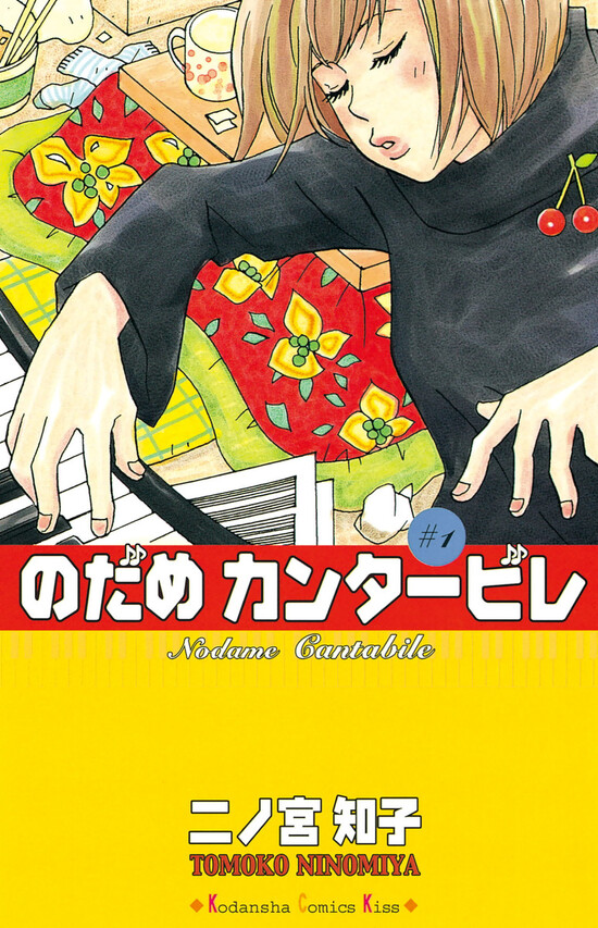 交响情人梦 日文原版漫画
