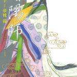 阴阳师 日文原版漫画