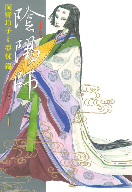 阴阳师日文原版漫画