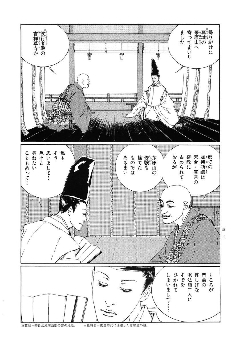 阴阳师-样张-1